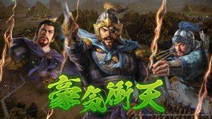 سیستم مورد نیاز بازی ROMANCE OF THE THREE KINGDOMS XIV + عکس و تریلر
