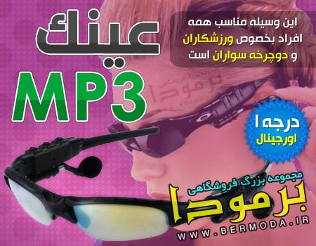 عینک MP3 پلیر با چهار گیگابایت حافظه (قابل ارتقا تا 16 گیگ)