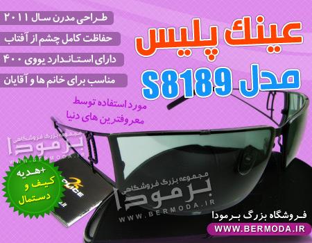 عینک پلیس 8189 مدل اصل و اسپرت police