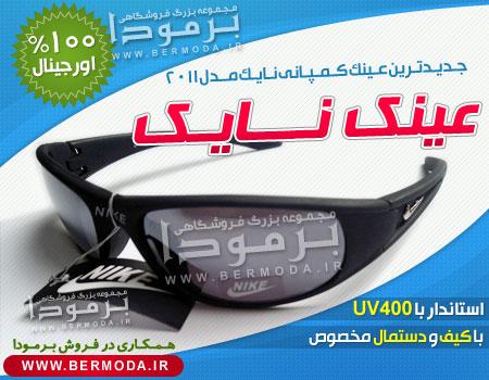 عینک نایک محصول کمپانی nike