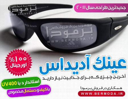 عینک آدیداس محصول کمپانی adidas