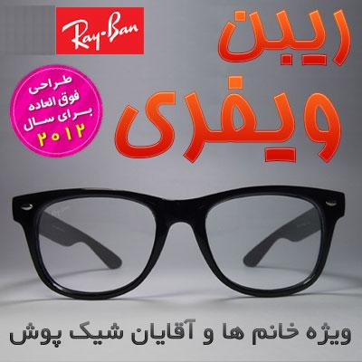 فروشگاه اینترنتی عینک آفتابی اصل