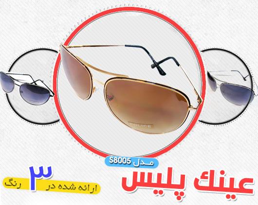 عینک پلیس s8005 اصل و اسپرت police