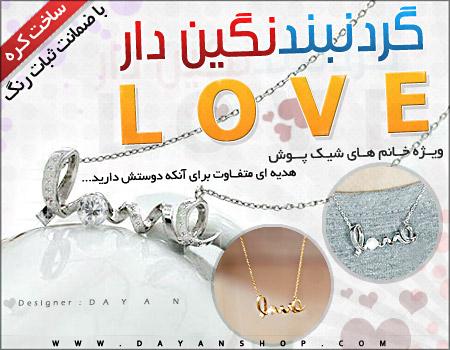 خرید گردنبند لاو LOVE