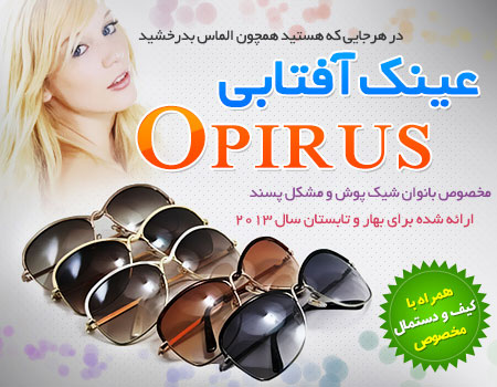 عینک زنانه اپیروس opirus مدل 2013
