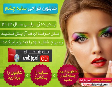 خرید اینترنتی شابلون سایه چشم