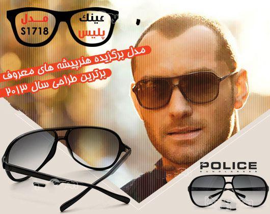 عینک پلیس مدل 1718 اصل اورجینال 2013