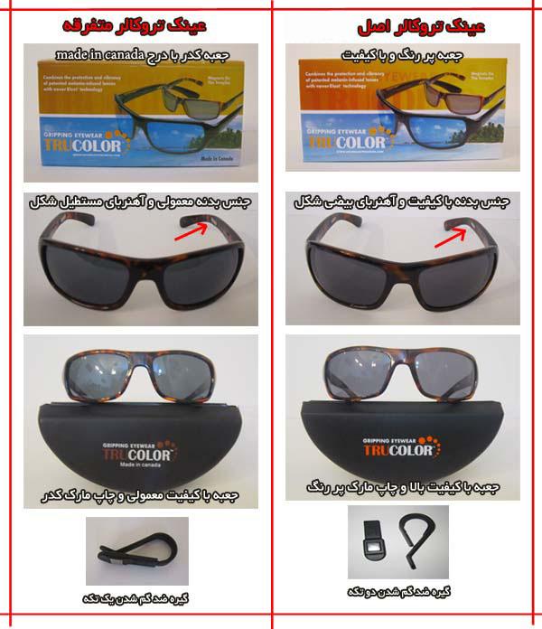 عینک تروکالر اصل آفتابی 2013 tru color