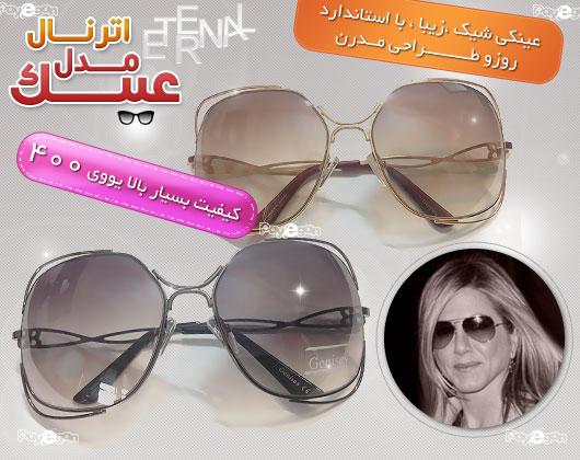 عینک اترنال زنانه آفتابی 2013 eternal