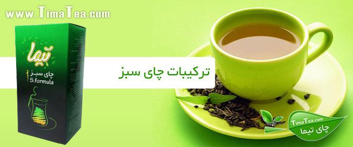 چای لاغری تیما چای سبز تیما اصل